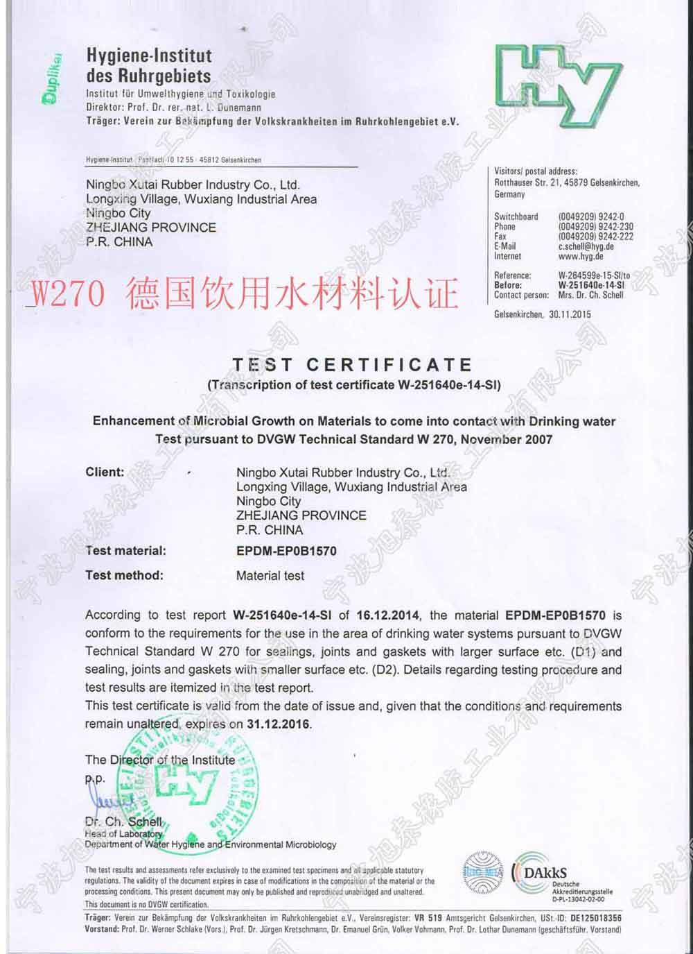 ★通过德国饮用水KTW W270认证 浙江饮用水卫生许可批件