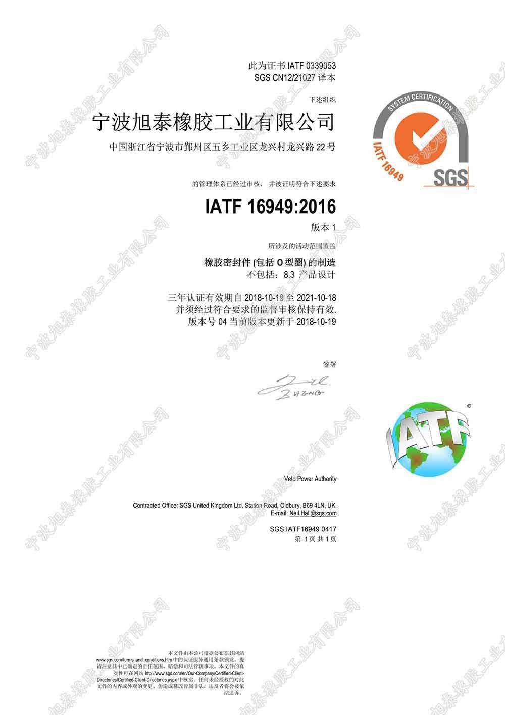 公司通过IATF 16949:2016认证